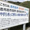 志布志市志布志町志布志〜キャンカー西日本制覇(その29)